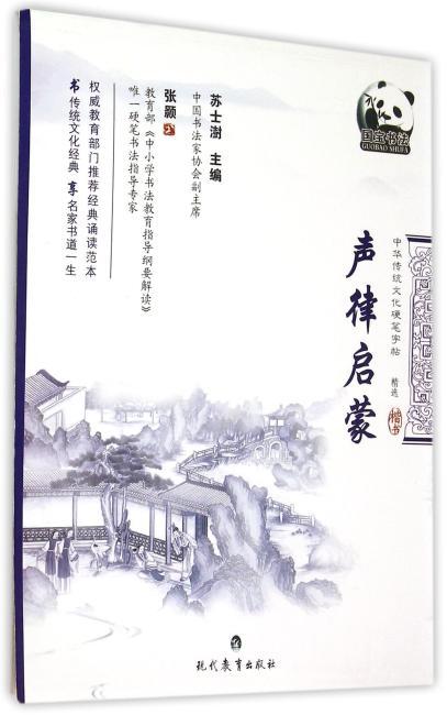 中国传统文化硬笔字帖 声律启蒙