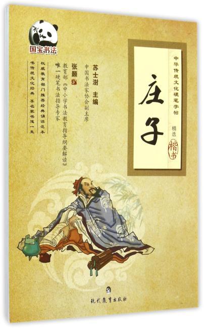 中国传统文化硬笔字帖 庄子