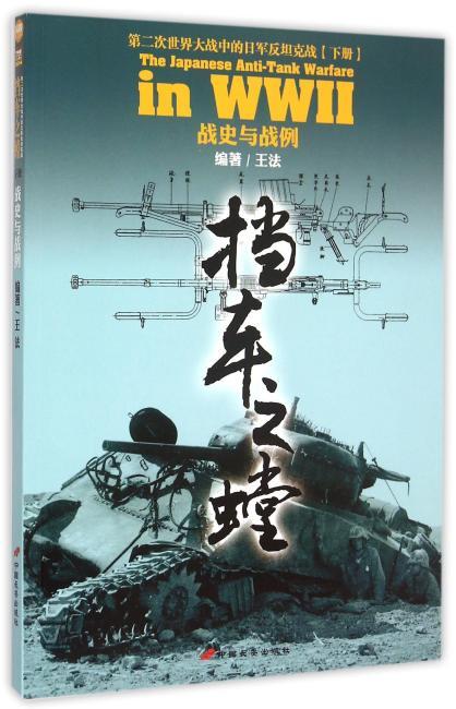 挡车之螳:第二次世界大战中的日军反坦克战(下册:战史与战例)