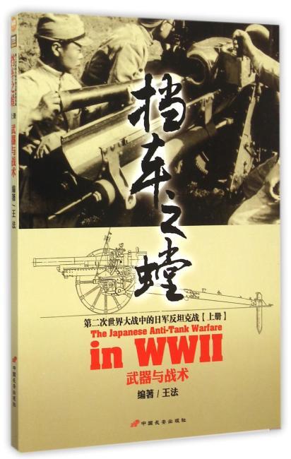 挡车之螳:第二次世界大战中的日军反坦克战(上册:武器与战术)