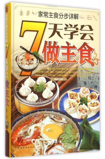 家常主食分步详解:7天学会做主食