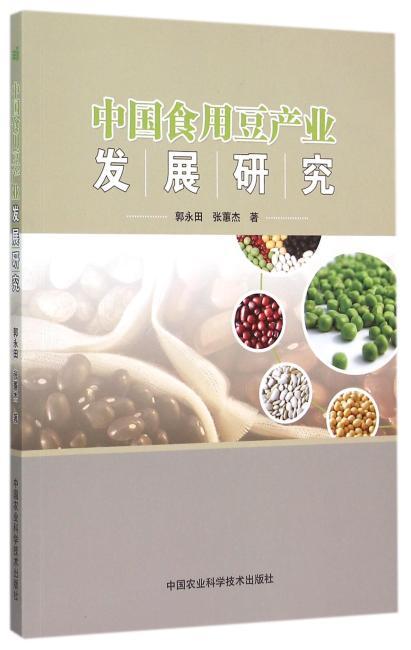 中国食用豆产业发展研究