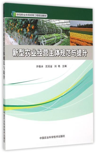新型农业经营主体规范与提升