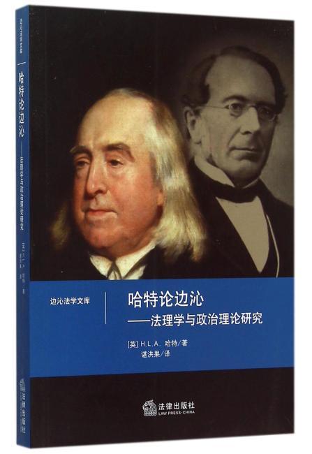 哈特论边沁:法理学与政治理论研究