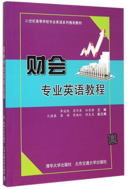 财会专业英语教程