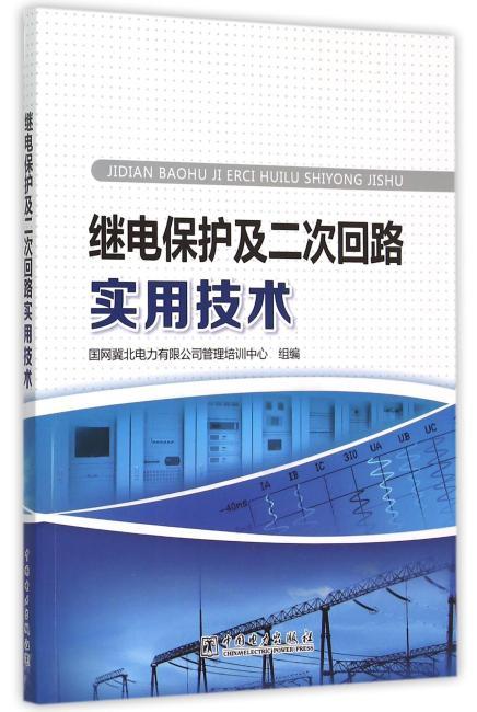 继电保护及二次回路实用技术