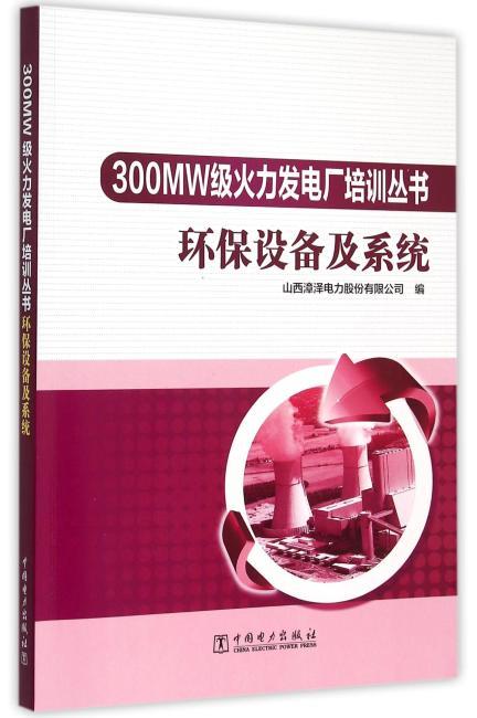 300MW级火力发电厂培训丛书 环保设备及系统
