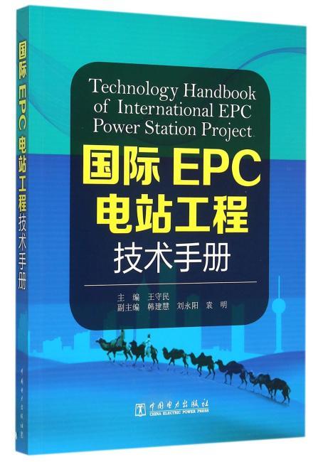 国际EPC电站工程技术手册