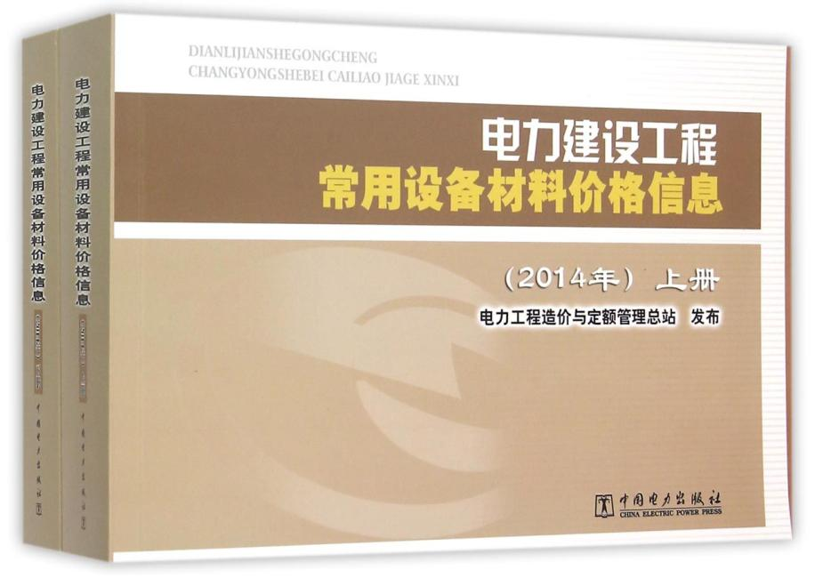电力建设工程常用设备材料价格信息(上册、下册)(2014年)