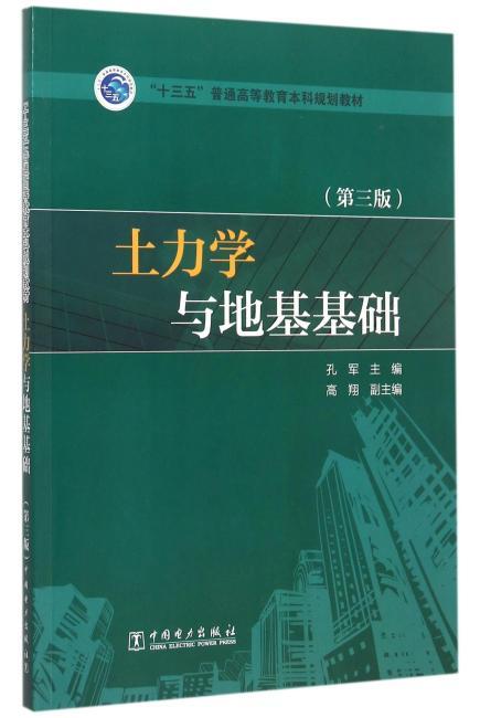 """""""十三五""""普通高等教育本科规划教材 土力学与地基基础(第三版)"""