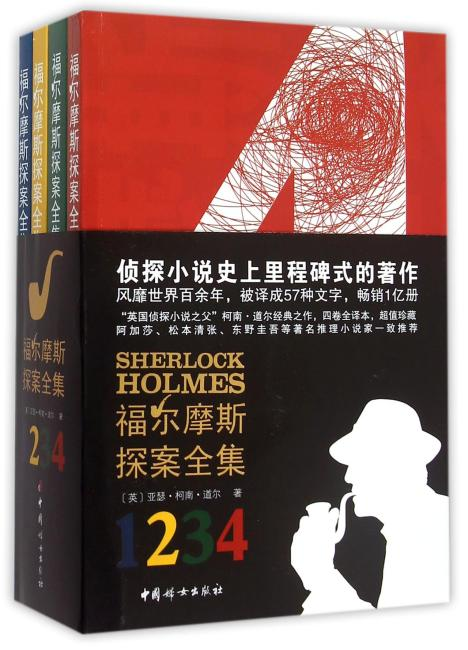 福尔摩斯探案全集 : 全4册