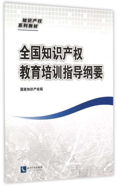 全国知识产权教育培训指导纲要