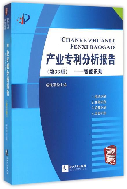 产业专利分析报告(第33册)——智能识别