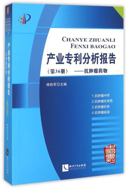 产业专利分析报告(第36册)