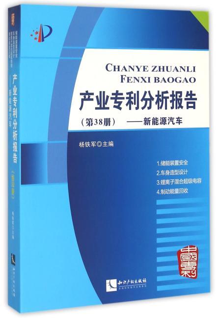 产业专利分析报告(第38册)