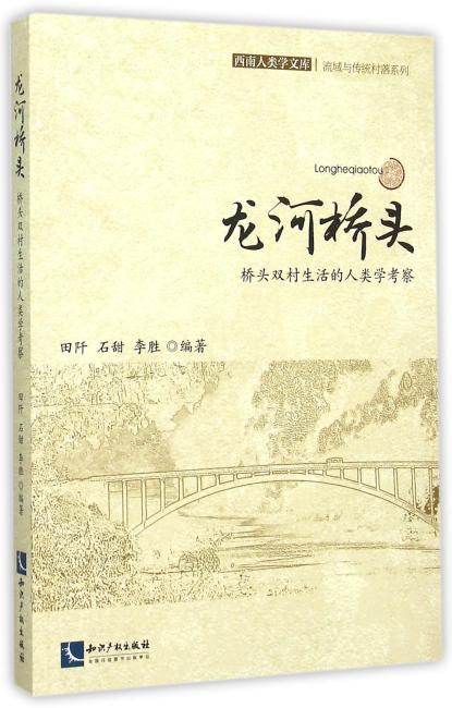 龙河桥头----桥头双村生活的人类学考察