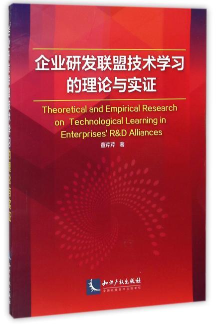 企业研发联盟技术学习的理论与实证