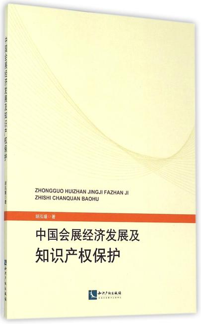 中国会展经济发展及知识产权保护