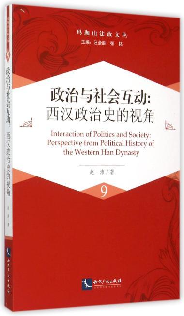 (玛珈山法政文丛9)政治与社会互动:西汉政治史的视角