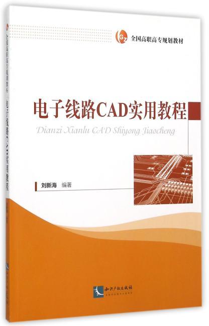 电子线路CAD实用教程