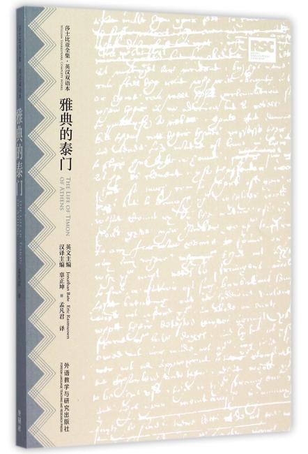 雅典的泰门(莎士比亚全集.英汉双语本)
