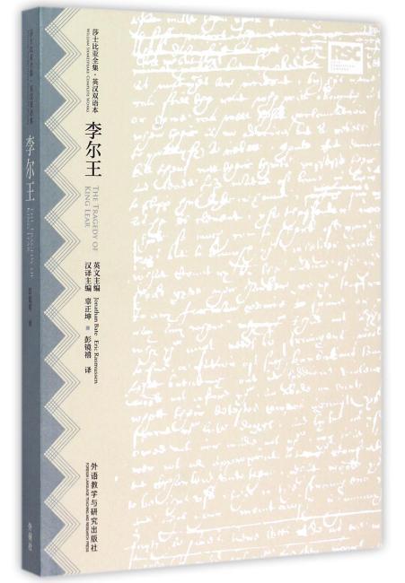 李尔王(莎士比亚全集.英汉双语本)