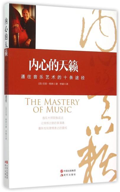 内心的天籁:通往音乐艺术的十条途径