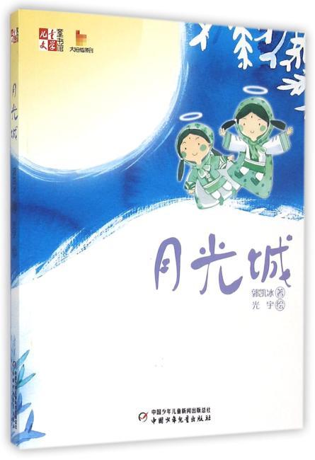 《儿童文学》童书馆:大拇指原创——月光城