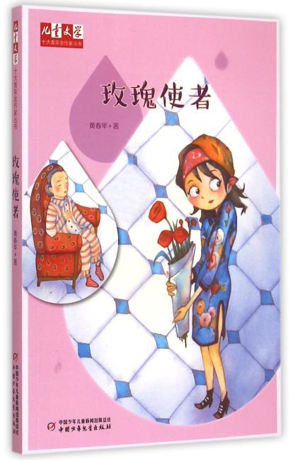 《儿童文学》十大青年金作家丛书——玫瑰使者