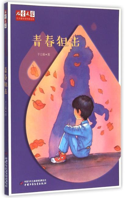 《儿童文学》十大青年金作家丛书——青春狙击
