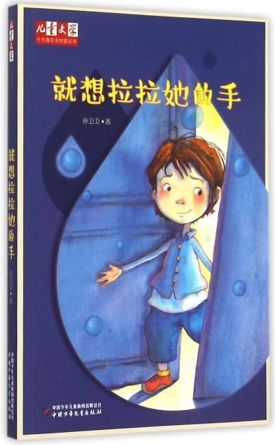 《儿童文学》十大青年金作家丛书——就想拉拉她的手