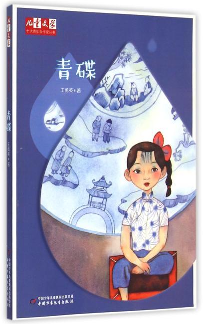 《儿童文学》十大青年金作家丛书——青碟