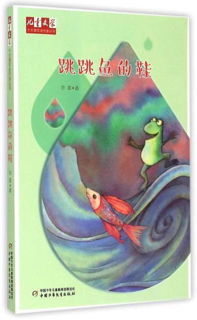 《儿童文学》十大青年金作家丛书——跳跳鱼的鞋