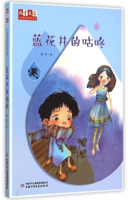 《儿童文学》十大青年金作家丛书——蓝花井的咕咚