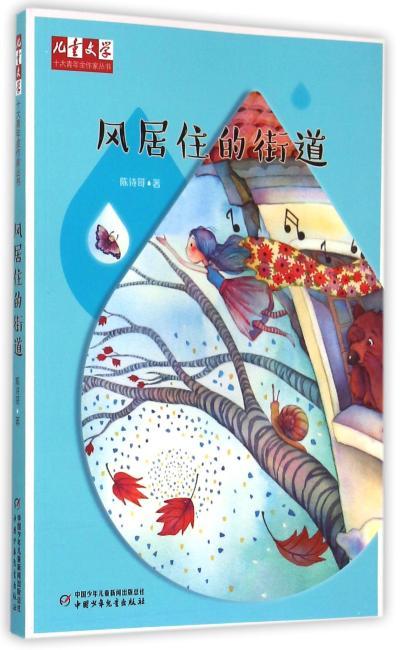 《儿童文学》十大青年金作家丛书——风居住的街道