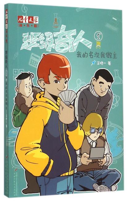 《儿童文学》淘·乐·酷书系——班级奇人1·我的名次我做主