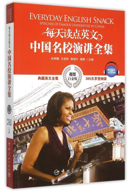 英汉对照 每天读点英文 中国名校演讲全集(典藏英文全集 365天享受阅读,超值白金版)附赠全书MP3音频下载