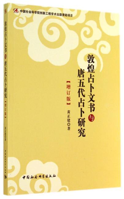 敦煌占卜文书与唐五代占卜研究(增订版)(创新工程)
