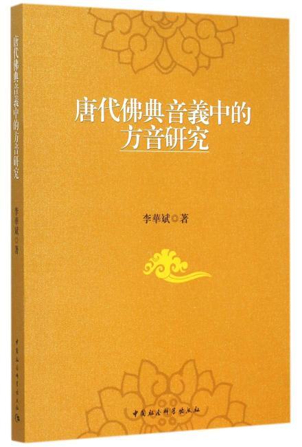 唐代佛典音義中的方音研究