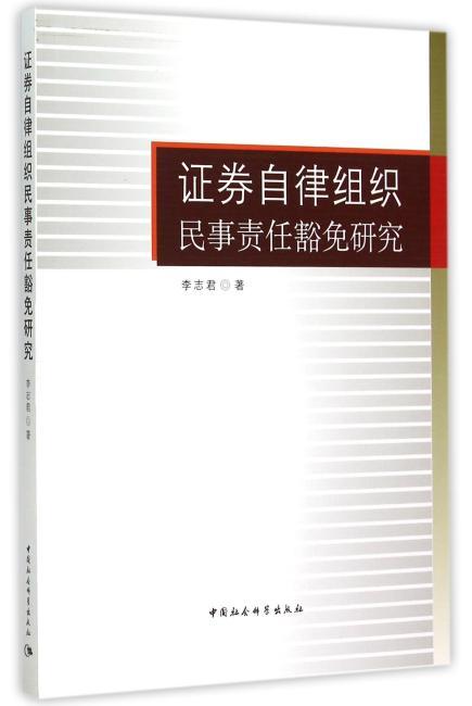 证券自律组织民事责任豁免研究