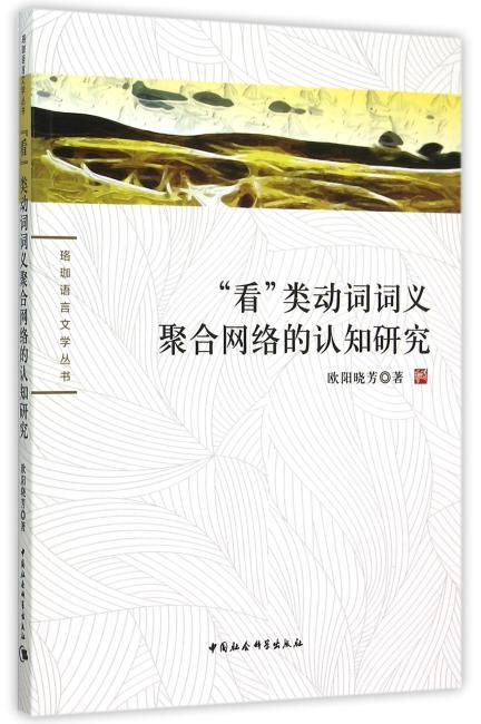 看类动词词义聚合网络的认知研究(珞珈语言文学丛书)