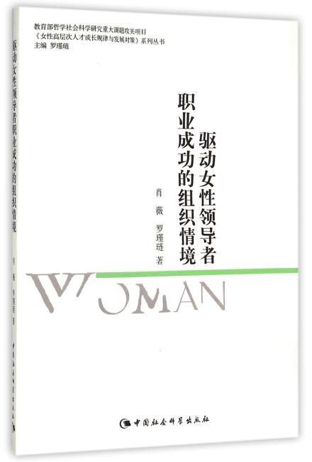 驱动女性领导者职业成功的组织情境
