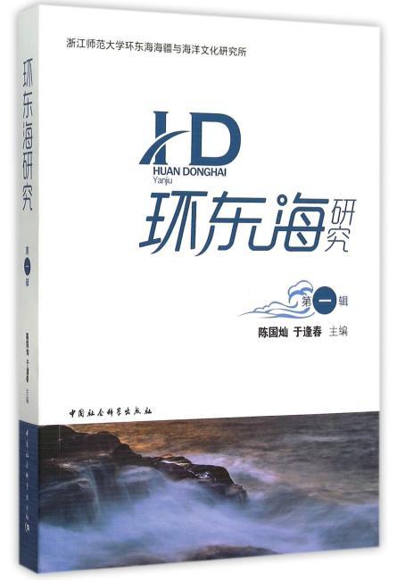 环东海研究(第一辑)