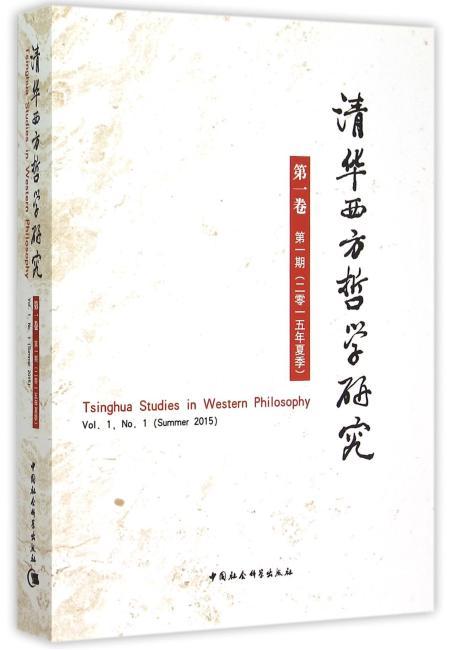 清华西方哲学研究·第1卷·第1期 (2015年夏季)