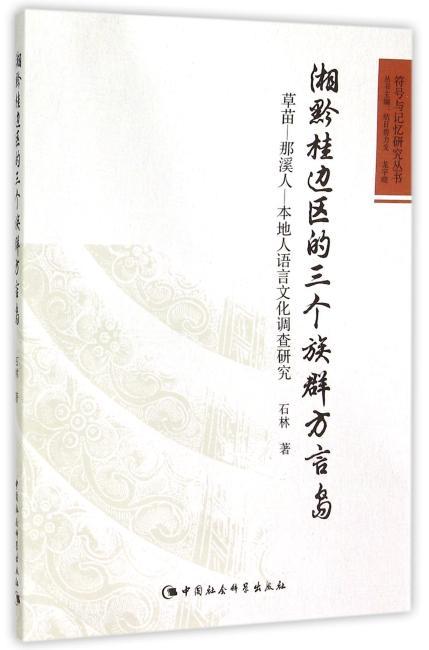 湘黔桂边区的三个族群方言岛