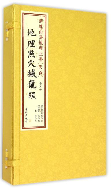 菊逸山房地理正书[天函]:地理点穴撼龙经(一函三册)