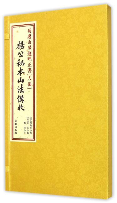 菊逸山房地理正书[人函]:杨公秘本山法备收(一函一册)