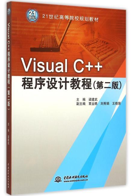 Visual C++程序设计教程(第二版)(21世纪高等院校规划教材)