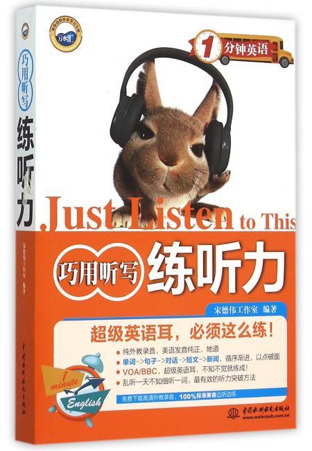 巧用听写练听力(1分钟英语)