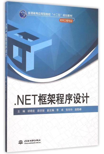 """.NET框架程序设计(普通高等应用型院校""""十二五""""规划教材)"""